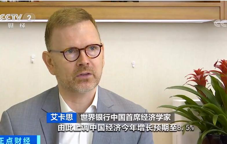 世界银行上调对中国经济增长预期 表示中国经济有望全面复苏