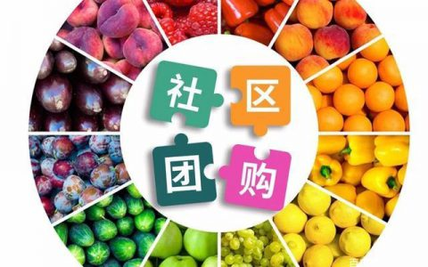 重庆市市场监管局出台全国首个社区团购合规指南