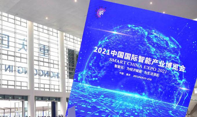 2021智博会重庆开幕 助推智能制造、数字经济产业加速发展