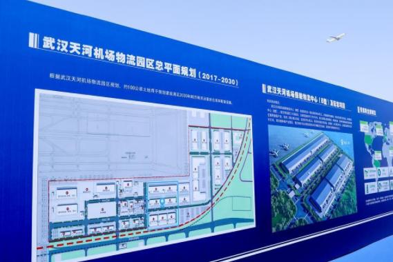 武汉天河机场细胞内项目正式开工 未来助力高附加值产业发展