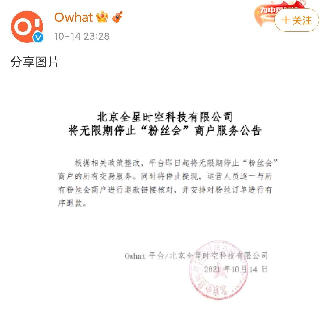 饭圈集资平台Owhat停止交易服务 从源头堵住应援集资行为