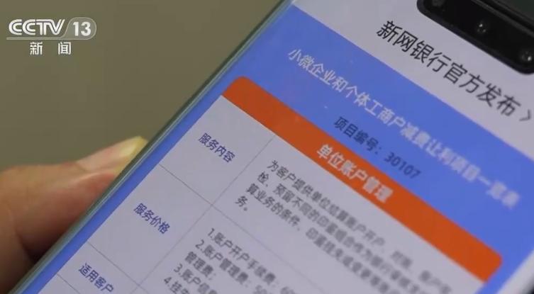 多银行整合旗下手机银行App 整合App端口成为新趋势